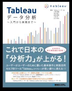 書籍:Tableauデータ分析〜入門から実践まで〜